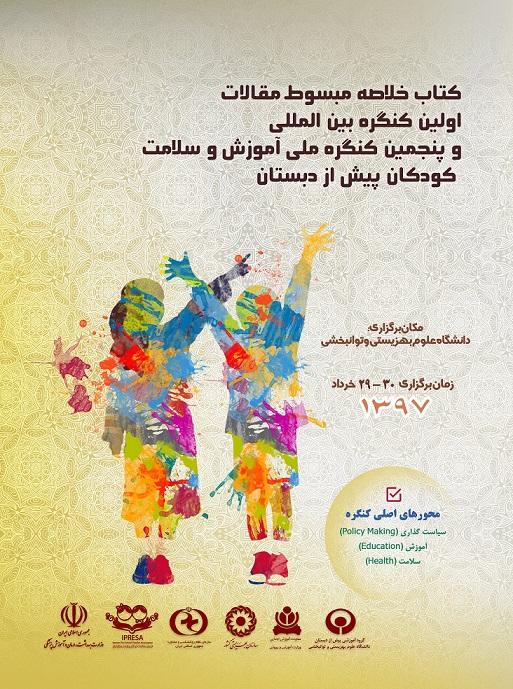 کتاب کنفرانس و چکیده مقالات اولین کنگره بین المللی و پنجمین کنگره ملی آموزش و سلامت کودکان پیش از دبستان