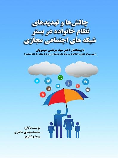 چالشها و تهدیدهای نظام خانواده در بستر شبکه های اجتماعی مجازی
