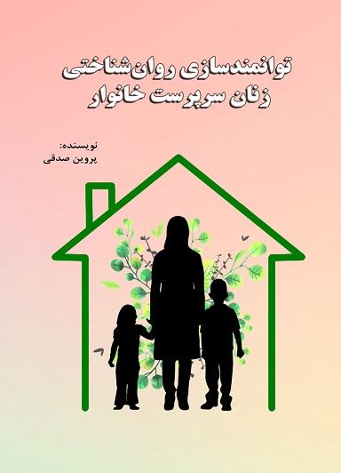 توانمندسازی روانشناختی زنان سرپرست خانوار
