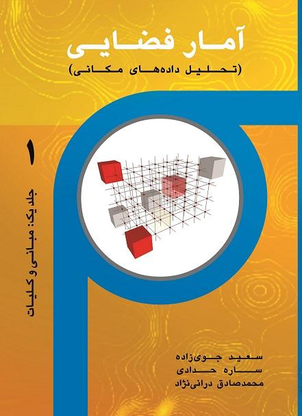 آمار فضایی (تحلیل داده های مکانی) – جلد ۱