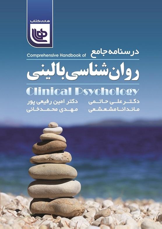 درسنامه جامع روانشناسی بالینی