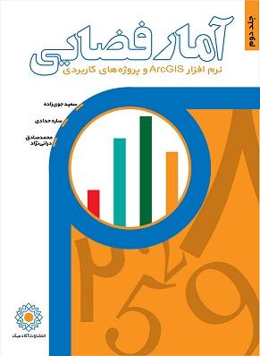 آمار فضایی (تحلیل داده های مکانی) – جلد ۲ (کتاب الکترونیک)