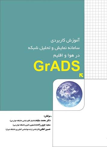 آموزش کاربردی سامانه نمایش و تحلیل شبکه در هوا و اقلیم (GrADS)