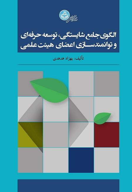 heist elmi book Dr hodhodi - Read by Strategy