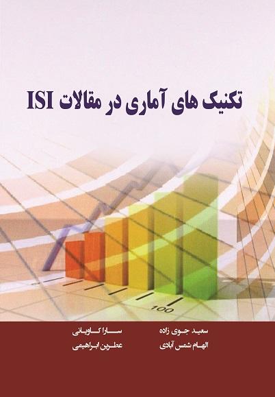 تکنیکهای آماری در مقالات ISI (کتاب الکترونیک)