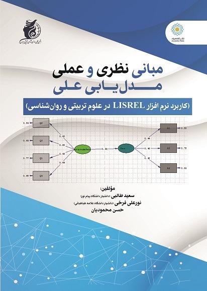 مبانی نظری و عملی مدلیابی علی (کاربرد نرم افزار LISREL در علوم تربیتی و روانشناسی)