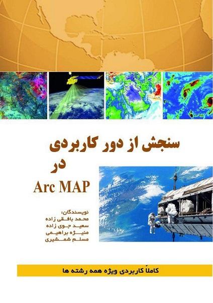 سنجش از دور کاربردی در ArcMAP
