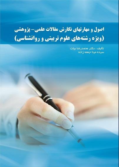 اصول و مهارتهای نگارش مقالات علمی پژوهشی (ویژه رشتههای علوم تربیتی و روانشناسی)