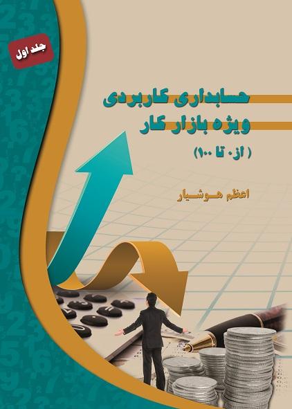 حسابداری کاربردی ویژه بازار کار (از صفر تا صد)  (کتاب الکترونیک)