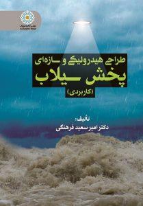 طراحی هیدرولیکی و سازهای پخش سیلاب (کاربردی) (کتاب الکترونیک)