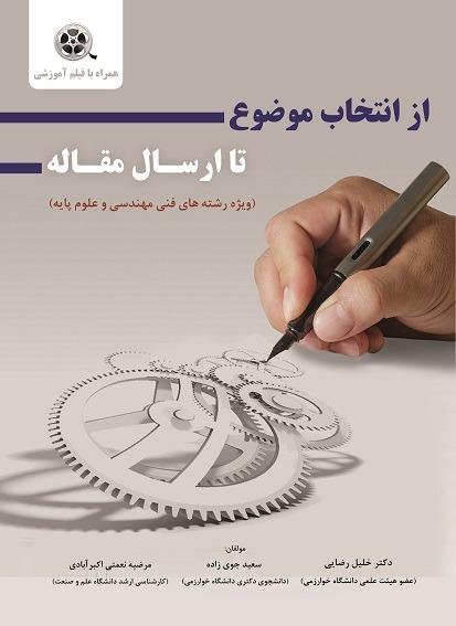از انتخاب موضوع تا ارسال مقاله (ویژه فنی مهندسی و علوم پایه)