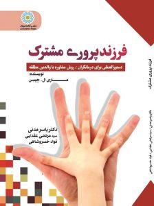 فرزندپروریِ مشترک دستورالعملی برای درمانگران/ روش مشاوره با والدین مطلقه
