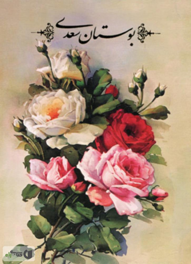 دانلود کتاب بوستان سعدی