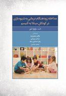 authism 131x190 - راهنمای گام به گام مداخله زودهنگام درمانی به شیوه بازی در کودکان مبتلابه اُتیسم