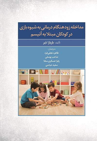 راهنمای گام به گام مداخله زودهنگام درمانی به شیوه بازی در کودکان مبتلابه اُتیسم