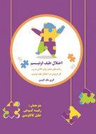 autism book 136x190 - موسیقی، زبان و اُتیسم راهنمای گام به گام مداخله درمانی
