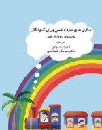 bazi ezat jadiid 150x190 - بازیهای عزت نفس برای کودکان