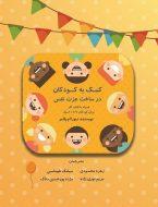 bazi ezat nafs 145x190 - کمک به کودکان در ساخت عزت نفس همراه با کتاب کار