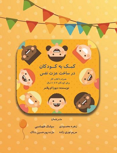 کمک به کودکان در ساخت عزت نفس همراه با کتاب کار