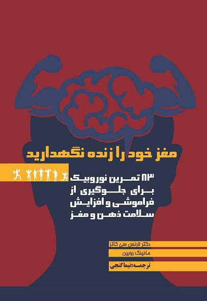 مغز خود را زنده نگهدارید ۸۳ تمرین نوروبیک برای جلوگیری از فراموشی و افزایش سلامت ذهن و مغز (کتاب الکترونیک)