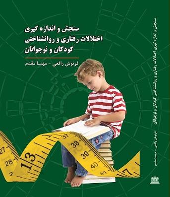 سنجش و اندازه گیری اختلالات رفتاری و روانشناختی کودکان و نوجوانان