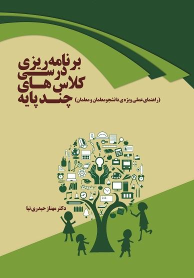 برنامهریزی درسی کلاسهای چند پایه (راهنمای عملی ویژهی دانشجو معلمان و معلمان)