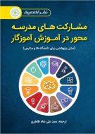 education school book 135x190 - مشارکتهای مدرسه محور در آموزش آموزگار (مدلی پژوهشی برای دانشگاه ها و مدارس)