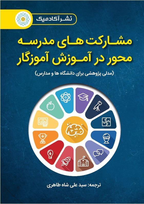 مشارکتهای مدرسه محور در آموزش آموزگار (مدلی پژوهشی برای دانشگاه ها و مدارس)