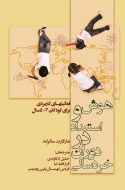 hosh intelligence kids book 125x190 - هوش و استعداد در دوران خردسالی فعالیتهای کاربردی برای کودکان 3 تا 5 ساله