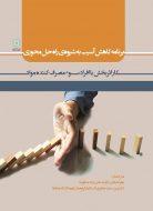 hr book harm reduction 138x190 - برنامه کاهش آسیب به شیوهی راه حل محور کار اثربخش با افراد سوء مصرف کننده مواد