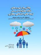 khanevadeh zakeri 141x190 - چالشها و تهدیدهای نظام خانواده در بستر شبکه های اجتماعی مجازی
