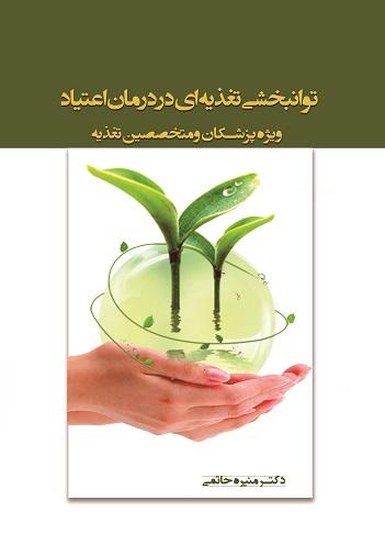 توانبخشی تغذیه ای در درمان اعتیاد (ویژه پزشکان و متخصصین تغذیه) (کتاب الکترونیک)