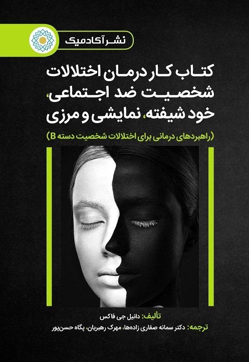 کتاب کار درمان اختلالات شخصیت ضداجتماعی،خودشیفته، نمایشی و مرزی (راهبردهای درمانی برای اختلالات شخصیت دسته B)