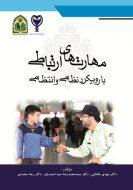 police skills 133x190 - مهارتهای ارتباطی در نیروی انتظامی  رویکردها و راهکارها