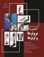 protez book 145x190 - آشنایی با پروتزها و ارتزها