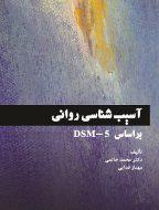 psychopathology psychopathology book 144x190 - تشخیص و درمان اختلالات روان شناختی کودکان براساس 5 DSM