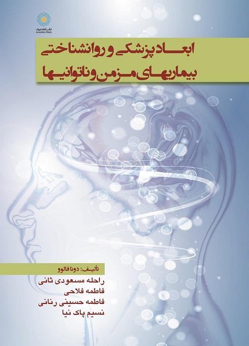 ابعاد پزشکی و روانشناختی بیماریهای مزمن و ناتوانیها