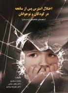 ptsd kids child 139x190 - اختلال استرس پس از سانحه در كودكان و نوجوانان