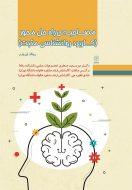 solution focused book 132x190 - مصاحبهی راه حل محور : کاربرد روانشناسی مثبت