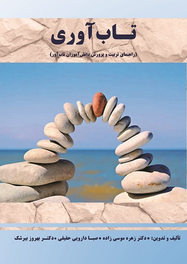 تاب آوری…راهنمای تربیت و پرورش دانش آموزان تاب آور (کتاب الکترونیک)