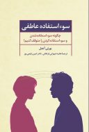 violent domestic book atefi 128x190 - سوء استفاده عاطفی