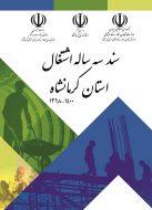 123 Copy 137x190 - سند سه ساله اشتغال استان کرمانشاه طی سالهای1400- 1398