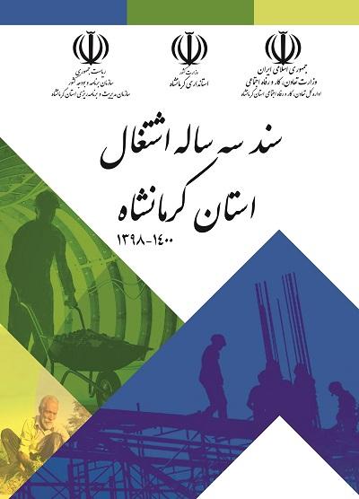 سند سه ساله اشتغال استان کرمانشاه طی سالهای۱۴۰۰- ۱۳۹۸