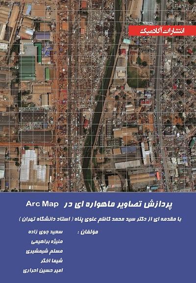 پردازش تصاویر ماهوارهای در ArcMAP