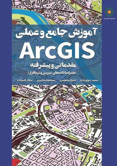 آموزش جامع و عملی ArcGIS (مقدماتی و پیشرفته/ همراه با داده های تمرینی و نرم افزار)