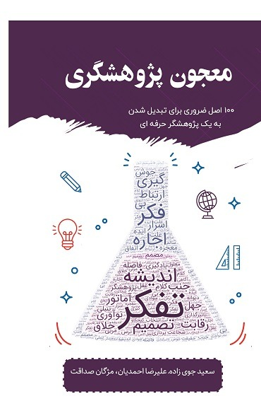 معجون پژوهشگری (۱۰۰ اصل ضروری برای تبدیل شدن به یک پژوهشگر حرفهای)