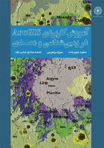 آموزش کاربردی ArcGIS در زمینشناسی و معدن (کتاب الکترونیک)