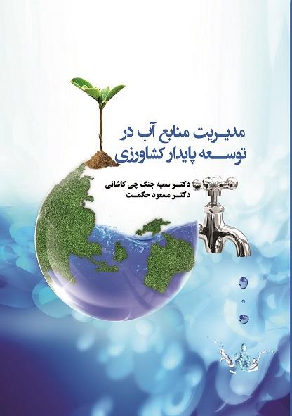 مدیریت منابع آب در توسعه پایدار کشاورزی