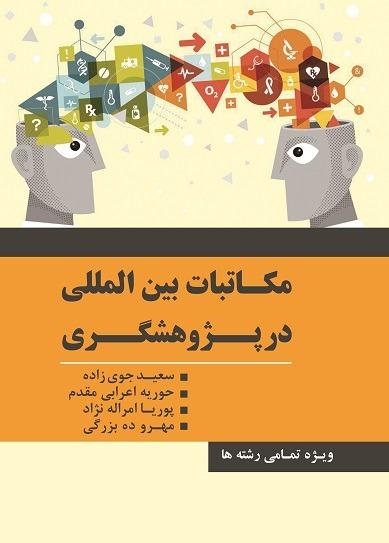 مکاتبات بینالمللی در پژوهشگری