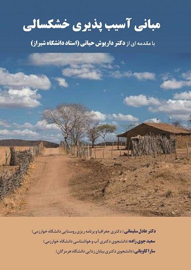 مبانی آسیبپذیری خشکسالی